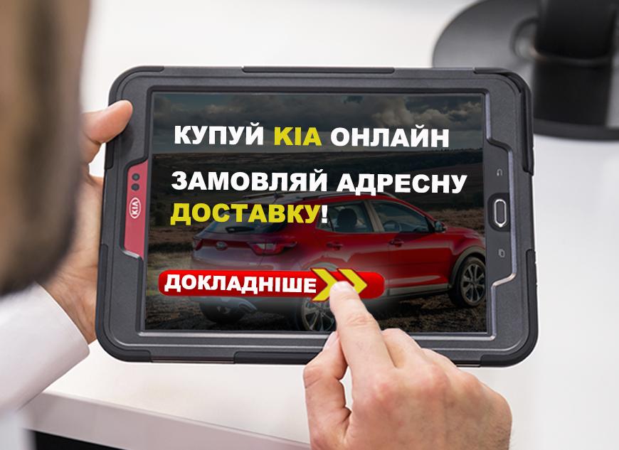 Офіційні дилери KIA надають консультації та продають авто онлайн