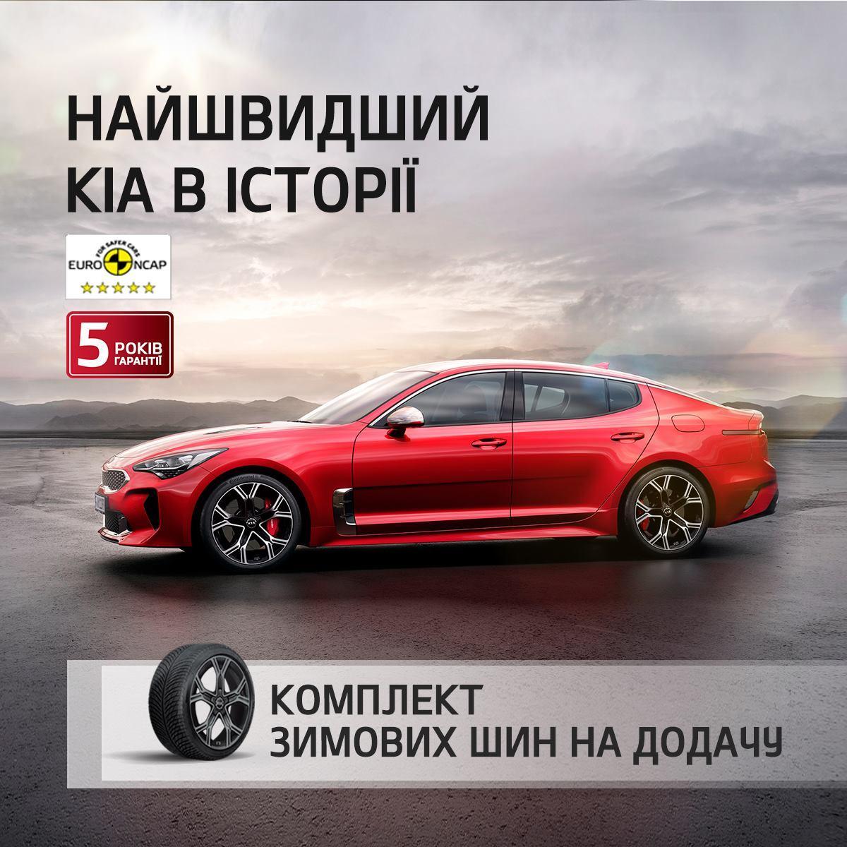 Kia Stinger пропонується за привабливою ціною і з комплектом зимових шин на додачу!